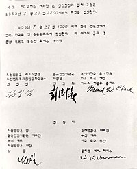Korean Armistice Ko-Text 1953.jpg