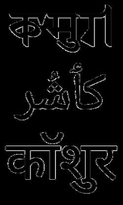 Koshur.1234.png