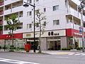 Kyotaru, at Ningyocho, Tokyo.jpg