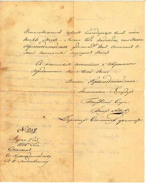 Fileletter from p n avsov to lev lyudogovskiy 1836 p 2g fileletter from p n avsov to lev lyudogovskiy 1836 p 2 thecheapjerseys Images