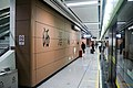 Lijiao Station Platform 3 for 2018 12.jpg