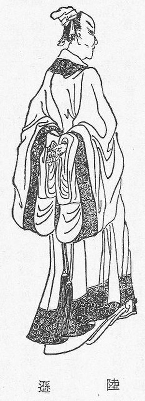 Lu Xun (Three Kingdoms) - A Qing dynasty illustration of Lu Xun