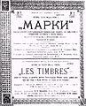 Magazine Marki 1896.jpg