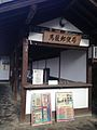 Magome Post Office 20140204.jpg
