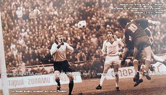 FC Marek Dupnitsa - An image of Marek - Bayern Munich 2:0.