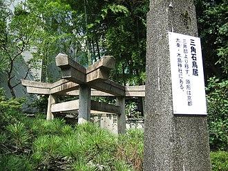 Mihashira Torii - Image: Mimeguri Mihasira 002