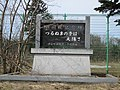 Monument to Closing of Tsurunuma Elementary School.jpg