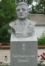 Monument to Ivan Deputatov.jpg