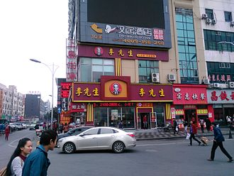 Mr. Lee (restaurant) - Mr. Lee restaurant in Nanchang, Jiangxi