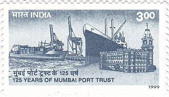 Mumbai Port Trust - A 1999 stamp dedicated to the 125th anniversary of Mumbai Port Trust