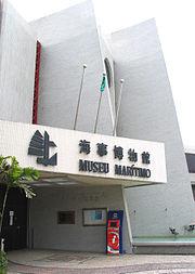 澳門海事博物館