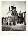 N.A.Naidenov (1882) 27. St Sergius Dmitrovka.png