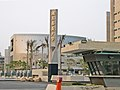 NCYU Sinmin Campus030906.jpg