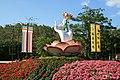 Nanshan Guanyin Park (10098542614).jpg