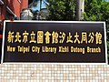 New Taipei City Library Xizhi Datong Branch light box 20160723.jpg