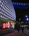 Park Street B5 and Selfridges' Christmas lights, 10-02pm - geograph.org.uk - 1589703.jpg