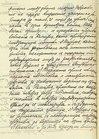 Petar Midilev Report 24 January 1909-02.jpg