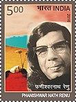 Phanishwar Nath Renu 2016 stamp of India.jpg