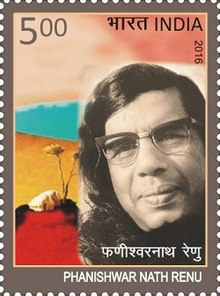 Phanishwar Nath Renu 2016 stamp of India.jpg