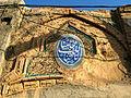 Portal of old house - nishapur gold bazaar - ayah of Quran - tile 2.JPG