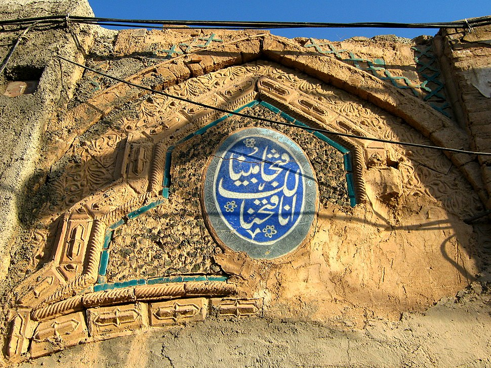 Portal of old house - nishapur gold bazaar - ayah of Quran - tile 2