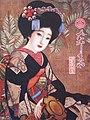 Poster of Takashimaya by Kitano Tsunetomi.jpg