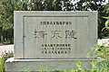 Protection Stone of Eastern Qing Tomb, 2016-09-06 01.jpg