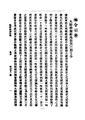 ROC1912-03-07臨時政府公報31.pdf