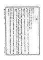 ROC1929-10-08國民政府公報289.pdf
