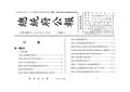 ROC2002-06-26總統府公報6469.pdf