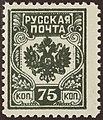 RUS-WA 1919 MiNr008A mt B002a.jpg