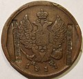 RUSSIA, ALEXANDER I, 1811 S. KENDALL OVERSTRIKE -2 KOPECKS a - Flickr - woody1778a.jpg