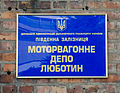 Railway depot, Lyubotyn (05).jpg