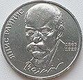Rainis 1 ruble1990.jpg