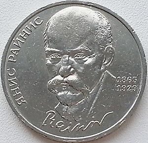 Rainis - Soviet 1 Rouble coin commemorating Rainis