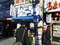 Rare mono shop.JPG