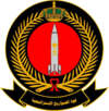 Royal Saudi Strategic Missile Force Emblem.png