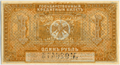 Russia-Far East Provisional Government-1920-Banknote-1-Reverse.png