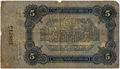Russia-Odessa-1917-Banknote-5-Reverse.png