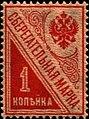 Russia 1918 Liapine 3 stamp (Savings 1k).jpg