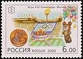 Russia stamp 2000 № 572.jpg