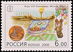Russia stamp 2000 № 572.jpg