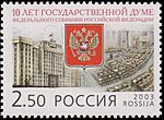 Russia stamp 2003 № 903.jpg