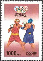 Russia stamp no. 296 - 1996 Summer Olympics.jpg