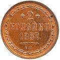 Russian Empire 2K ЕМ Revers 1857.jpg