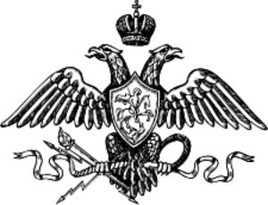 2nd Army (Russian Empire) - Image: Russian coa 1825