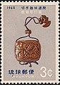 Ryukyu stamp 1968 Mi 197.jpg
