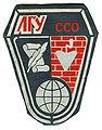 SSO LGU USSR G1.jpg