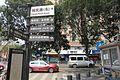 SZ 深圳 Shenzhen Futian 水圍村 Shuiweicun 福民路 Fumin Road signs Jintian Road Taxi April 2017 IX1.jpg