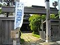 Sakura Juntendo Memorial Building.JPG